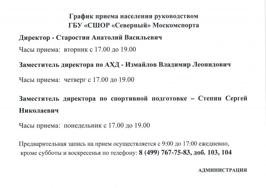 График приема населения руководством ГБУ СШОР Северный Москомспорта