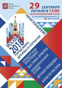 Афиша_Москва - город мира